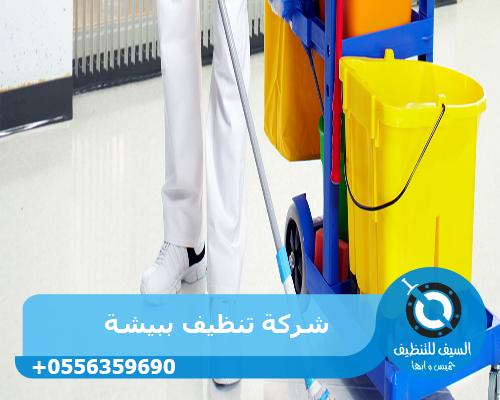 ارخص شركة تنظيف ببيشة 0552378240 (محترفة)خصم30%شركة التميز