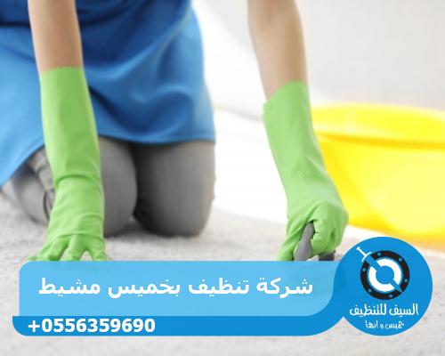 افضل شركة تنظيف بخميس مشيط بالبخار 0509978258 (خصومات رائعة)-شركة التميز-خبرة 25عام