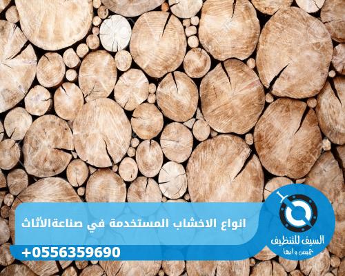 انواع الاخشاب المستخدمة في صناعة الاثاث