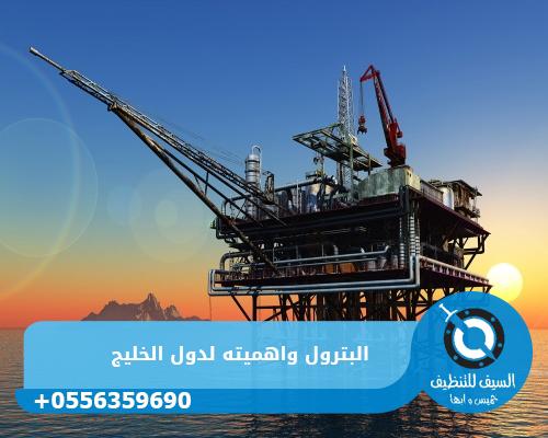 البترول واهميته لدول لدول الخليج