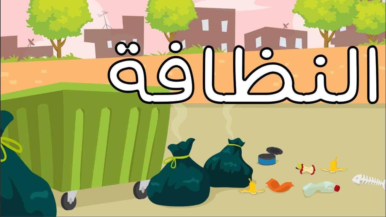 النظافة وأهميتها للمحافظة على المجتمع من الأمراض