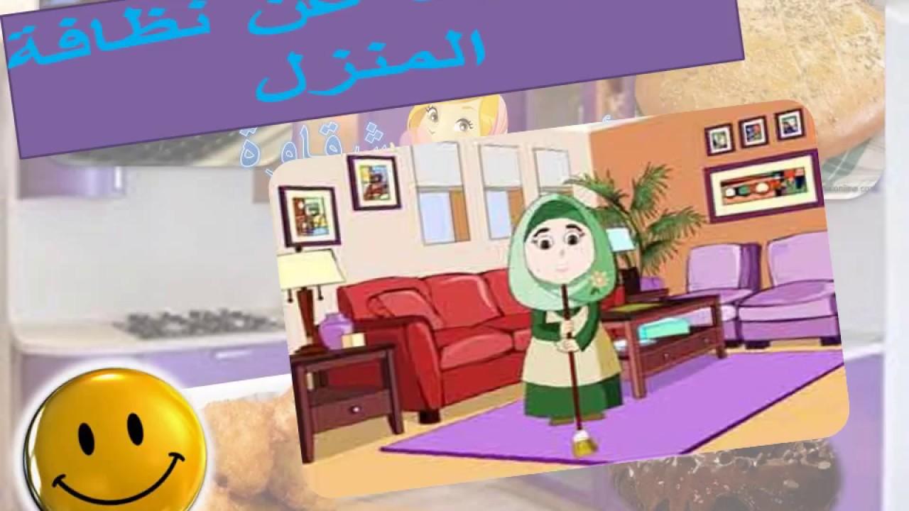 ما هي الطرق الفعالة لتنظيف المنزل أيضا كيف تحافظ على نظافة المنزل ؟
