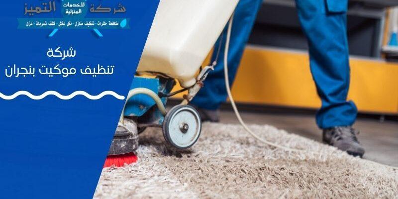 ارخص شركه تنظيف موكيت بنجران بالبخار 0504704821 تنظيف موكيت – سجاد – منازل خصم 45%