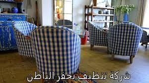 شركه تنظيف منازل بحفر الباطن 0531493037 تنظيف الكنب والسجاد من البقع والأوساخ