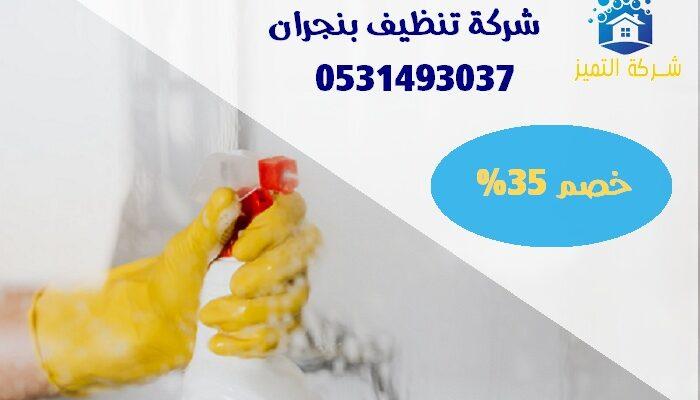 ارخص شركة تنظيف بنجران بالبخار 0531373706 خصم35% خبرة (25 عام) شقق فلل كنب منازل فرش