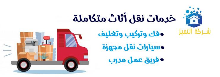 شركة نقل عفش بنجران